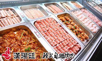 【深圳】汉阳廷韩式自助烤肉-美团