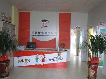 北京神墨教育机构(东街校区)