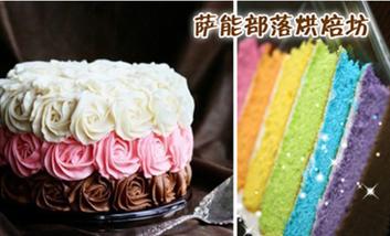 【鞍山】萨能蛋糕-美团