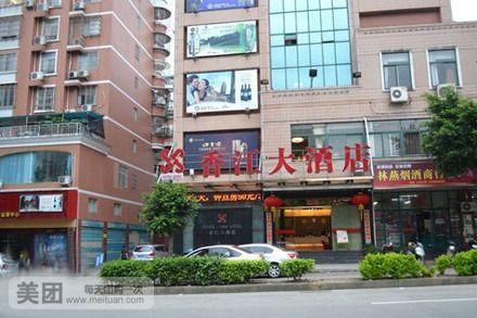 香江大酒店-美团