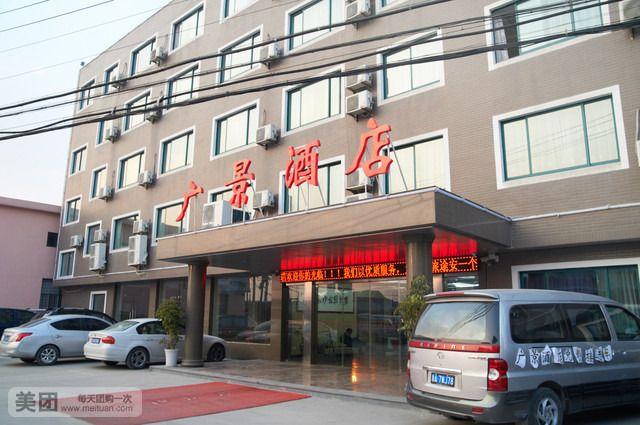 广景酒店(国际机场店)预订/团购