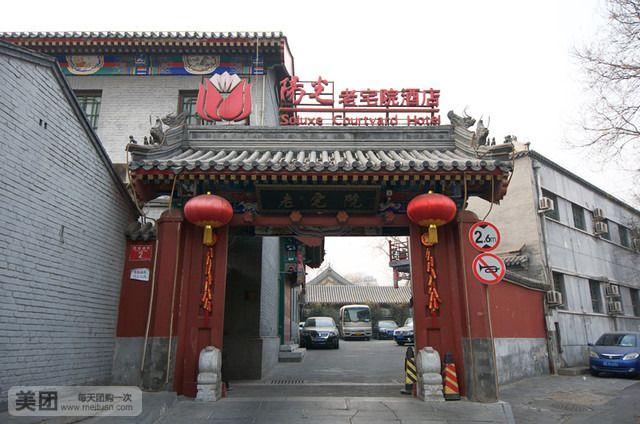 北京阳光老宅院酒店预订/团购