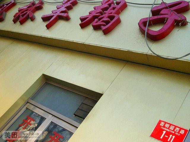 【北京风林羊团购蝎子】排骨|菜单|价格|地址_虾酱炖电话图片