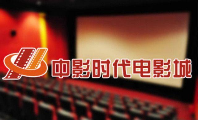 中影时代电影城2D电影票,仅售28元!最高价值70元的电影票1张,2D/3D通用。无需预约,节假日通用,影城会员中心直接取票,免费提供3D眼镜,无需押金。