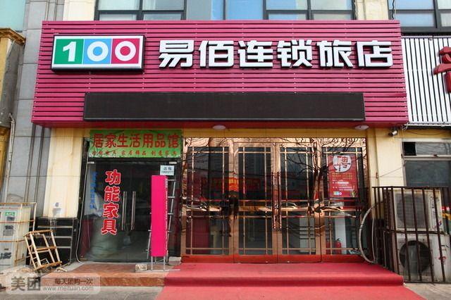 易佰连锁旅店(北京民航医院店)预订/团购