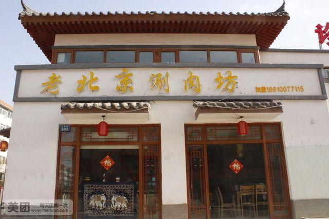 老北京涮肉坊_王家大院老北京涮肉坊