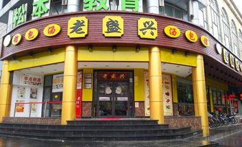 【上海】老盛兴汤包馆-美团