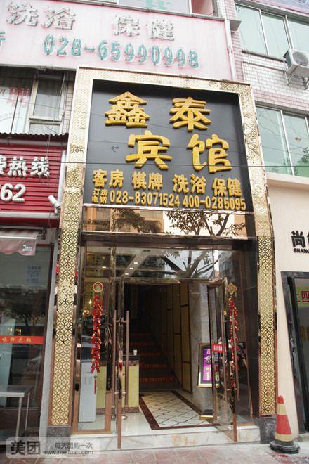鑫泰商务酒店-美团