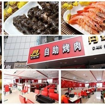 【南京】美欧威自助烤肉-美团