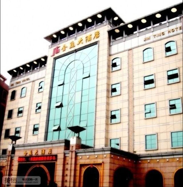 金庭大酒店-美团