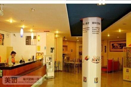 7天连锁酒店(上海延安西路地铁站店)预订/团购