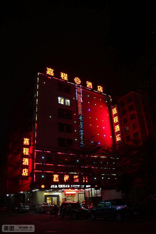 嘉程酒店-美团