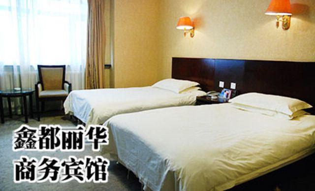 鑫都丽华商务宾馆-美团