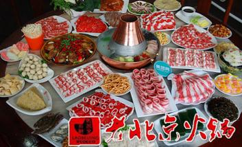 【鞍山】老北京火锅-美团