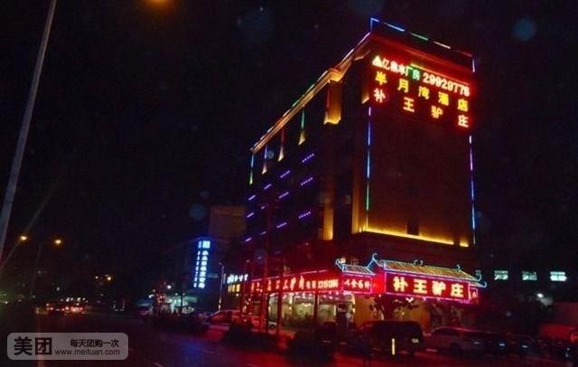 深圳半月湾酒店-美团