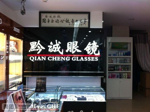 【贵阳黔诚眼镜团购】黔诚眼镜洛华斯奇高级定制眼镜