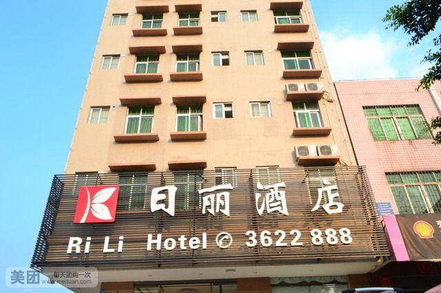 日丽酒店-美团