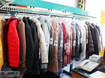 普尔国际洗衣公司(二小南门店)
