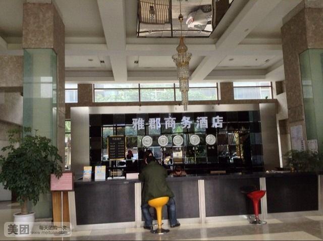 雅郡商务酒店-美团