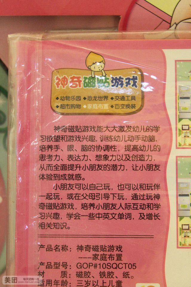 【武汉四喜人diy儿童手工坊团购】四喜人diy神奇磁贴