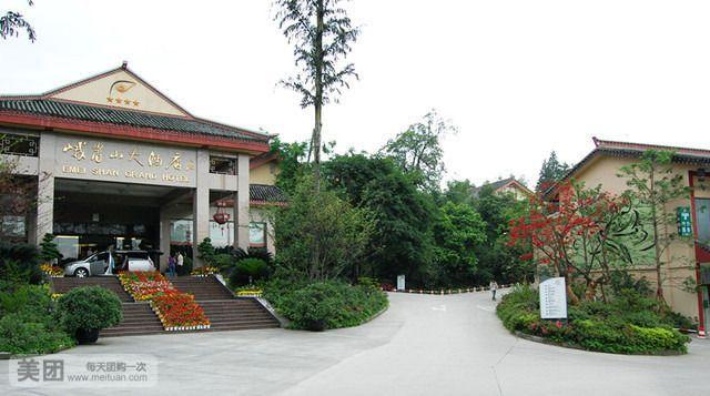 峨眉山大酒店-美团
