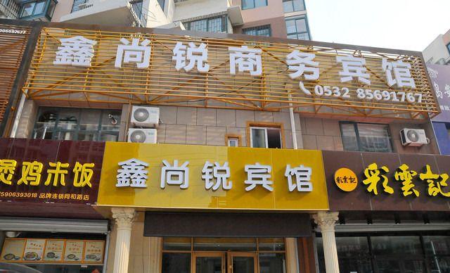 鑫尚锐商务宾馆-美团