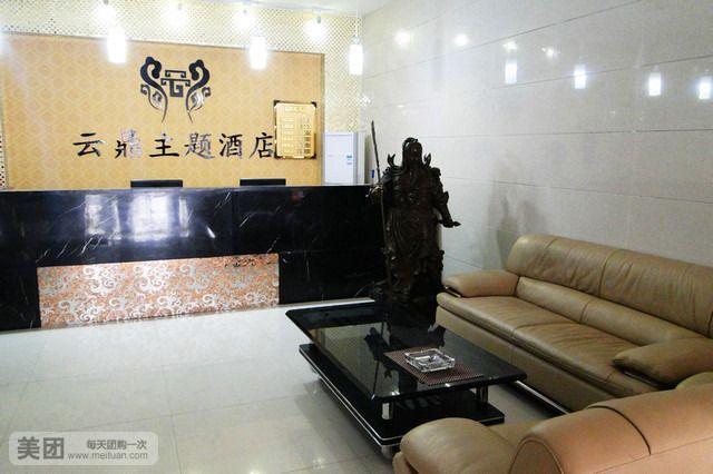 云鼎主题酒店-美团