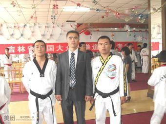 花郎跆拳道会馆