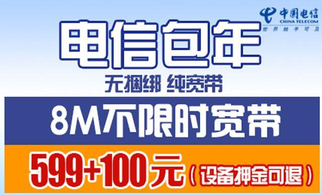 """中国电信电信8M宽带套餐,仅售699元!价值1100元的中国电信电信8M宽带套餐,中国电信全面启动""""宽带中国•光网城市""""工程。"""