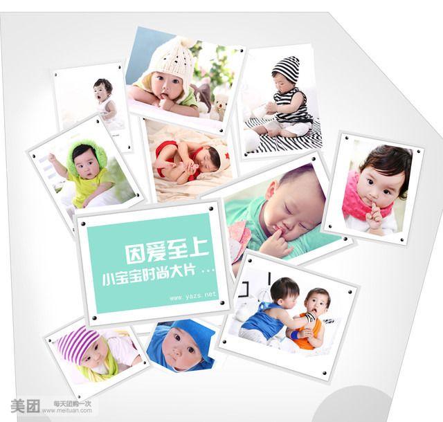 【宁波因爱至上儿童摄影团购】因爱至上儿童摄影套餐