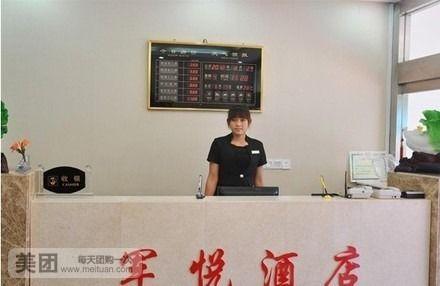 军悦酒店-美团