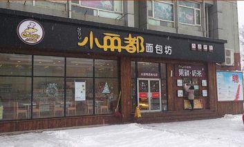 【北京】小丽都面包房-美团
