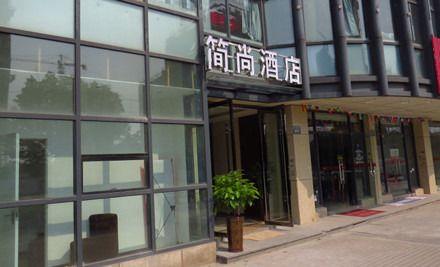 简泰精品酒店-美团