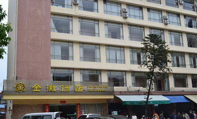 金徽酒店-美团