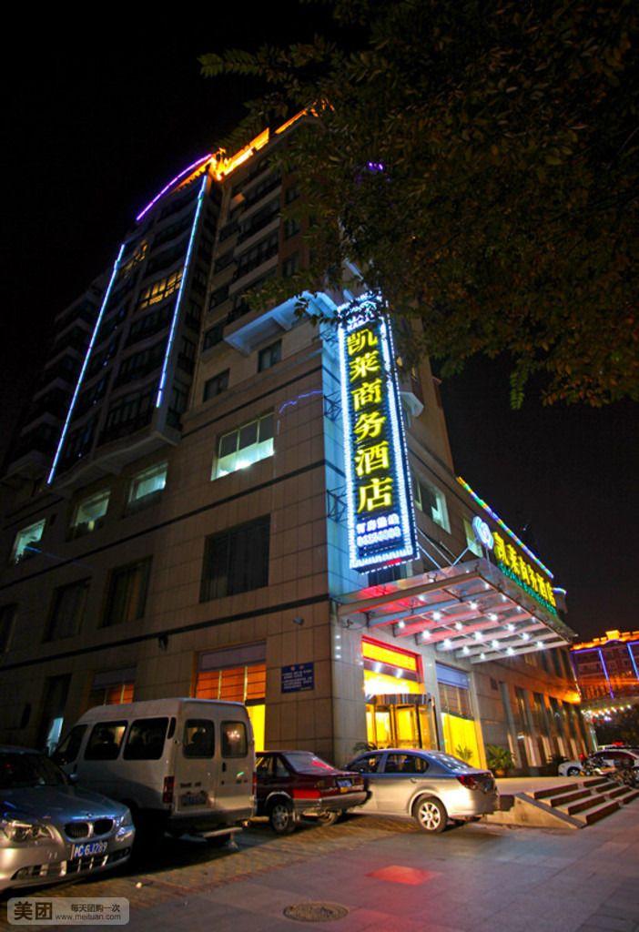 凯莱商务酒店-美团
