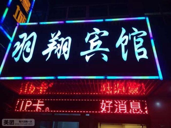 羽翔宾馆预订/团购