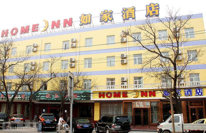 如家快捷酒店(北京颐和园北宫门店)预订/团购