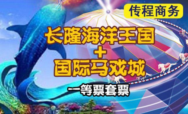 珠海传程商务服务有限公司,仅售638元!价值665元的海洋王国+马戏城套票1张。