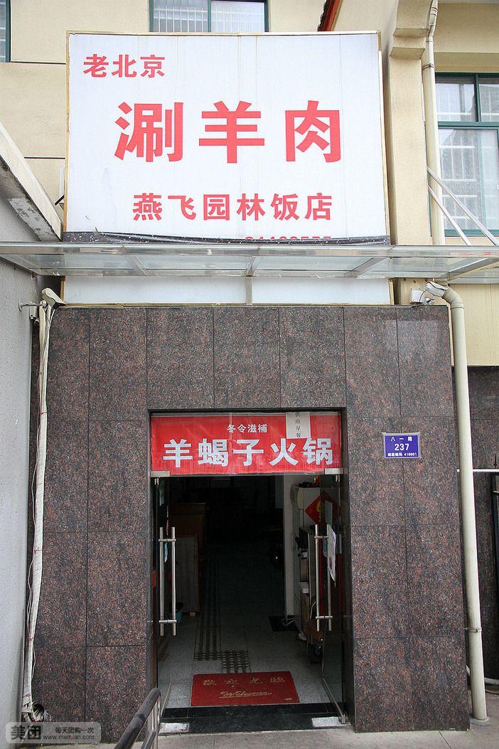 【北京老长沙涮羊肉羊蝎子火锅团购】价格 地煮家常菜的计划书图片