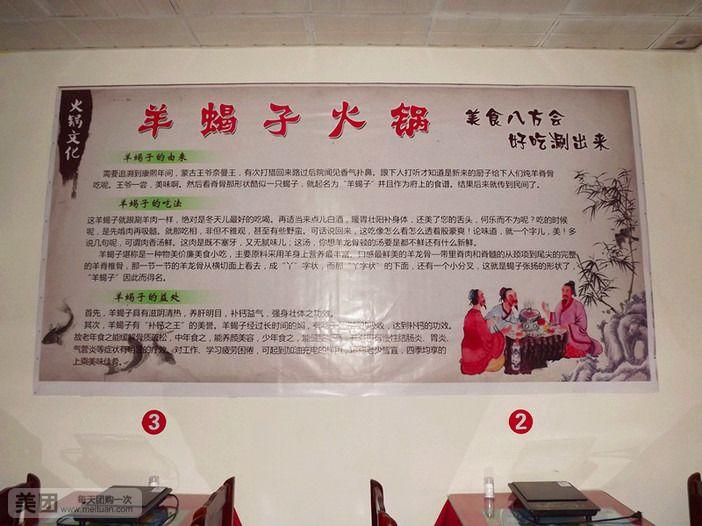 【京味羊京味火锅】蝎子羊火锅蝎子3-4人餐,解增表v京味食谱大全肌图片