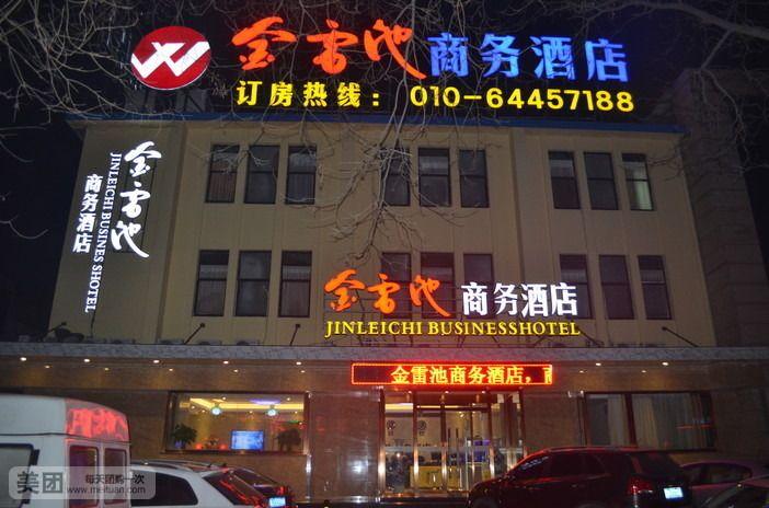 金雷池商务酒店(南锣鼓巷店)预订/团购