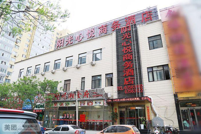 阳光心悦商务酒店-美团