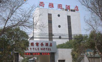 【酒店】西雅图商务酒店-美团