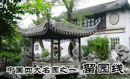 价值195元的苏州园林旅行社石路营业部提供的苏州园林经典一日游(留园