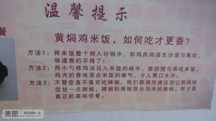 御盛源黄焖鸡米饭-美团