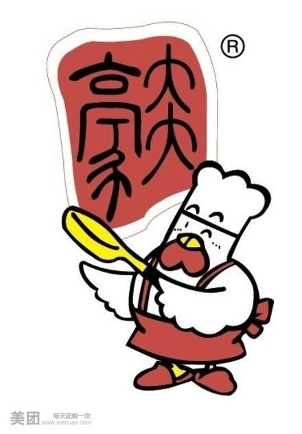 豪大大香鸡排_豪大大香鸡排未来城店葱烧鸡翅图片武汉美