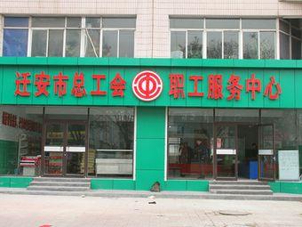 迁安市总工会职工服务中心(昌盛路1分店)