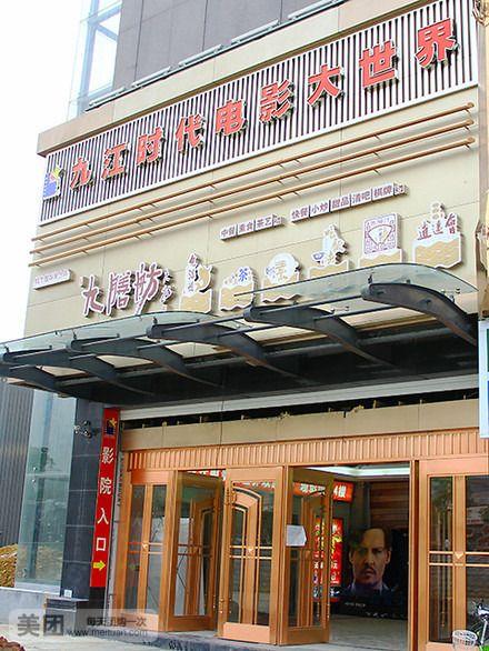 九江时代电影大世界图片