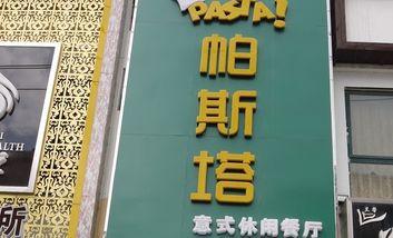 【响水等】帕斯塔意式休闲餐厅-美团