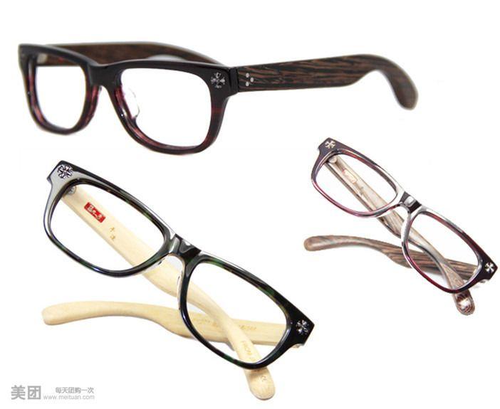 宝岛眼镜价格